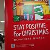 日本列島すべてで「STAY POSITIVE for CHRISTMAS」!?【コロナ感染者数が増加中】