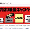 ドコモ「ギガホ」毎月60GBに!増量キャンペーンが1月1日から