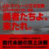 「JALマイレージ王決定戦!」の傾向と対策