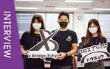 【連載2】八重洲発スタートアップスタジオ、xBridge-Tokyoコミュニティにフォーカス