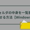 簡単!フォルダの中身をツリー上に一覧で表示させる方法【Windows】