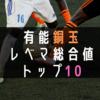 【有能銅玉】レベマ総合値トップ10