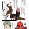 ゲームチェンジャー 1話 7
