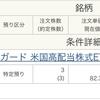 7月23日  VYM  定期買付