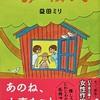 益田ミリさんの「きみの隣りで」。じわじわと心が温かくなる本です。