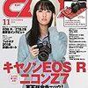 カメラ雑誌CAPAがまた誤解を招く記事を書いた。ボケに関するフルサイズとマイクロフォーサーズについて