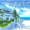 【FF14】買いたい土地を「今日決める!」ためのハウジング入門書(#221)