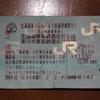 令和初の正月旅行 北海道&東日本パスで函館へ 1日目