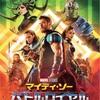 コメディ?:映画評「マイティ・ソー  バトルロイヤル」
