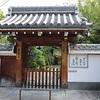 宝蔵寺へのアクセス。京都駅からの行き方。