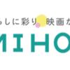 ホラーが800作品以上!?映画を公平に評価する「MIHOシネマ」をご紹介