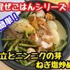 【レシピ】簡単混ぜごはん!ほたてとニンニクの芽でねぎ塩炒め!