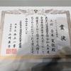 全日本珠算選手権大会の結果