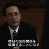 日本と韓国が悪い意味で仲良かったKT事件