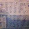 りぼん2019年2月号感想