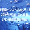 【新着コンクール】第7回湘南バレエ・コンペティション