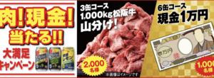 和牛券は人の金で焼肉を食べたい!って言ってたお前らのせいです。あーあ