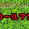名探偵キャンパー コールマン<第三話>【解決編 前半】