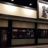 和歌山ラーメン『丸田屋(岩出本店)』
