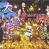 【ハロプロ昨日は何の日?】15年前の1月30日に飯田圭織卒業