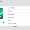 【ウイイレアプリ2019】FPアリソン レベマ能力値!!