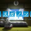 ハイレゾしゅごい 「ヨスガノソラ オリジナルサウンドトラック/オープニング主題歌&番組挿入歌アルバム」 一口感想