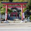 【御朱印】網走市 網走三吉神社