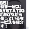 【PS5】【有料サービス】PlayStation5で遊びながら日常使っている有料サービスを紹介します!