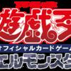 【遊戯王 フラゲ】『デュエリストパック -冥闇のデュエリスト編-』発売決定!冥闇スリーブも同時発売!?