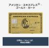 楽天カードのアメックスは国際ブランドとして選ぶべきか?選ばないべきか?アメックス・カードとの違いは?