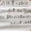 三田二郎臨時休業!