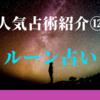 人気占術紹介⑫:ルーン占い