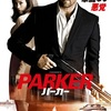 【レビュー】PARKER/パーカー