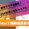 【就職】pagesを使った職務経歴書の作成・印刷方法【Mac初心者】