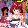 【1993年】【5月号】テクノポリス 1993.05
