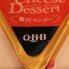 QBB デザートチーズ に  びっくり!!