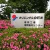 オリエンタル白石株式会社さんの福岡工場へ見学に行ってきました(^o^)