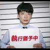 星野源の新作主演ドラマ・プラージュ、あらすじ・ネタバレ・キャスト・主題歌・原作、WOWOW独占放送!