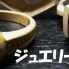 ジュエリー製作記録:017(鋳造物語)