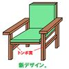 自分の椅子を作った話 その④ 木材加工編2