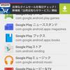 Fire TVにGoogle Playのアプリをインストールする最短の方法