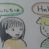 教室大爆笑!英語・外国語おもしろなぞなぞ!パート2 中学生の息子は何歳ですか?