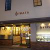 鎌倉に行きました。~「イワタ珈琲」の名物ホットケーキ~