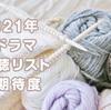 2021年 冬ドラマ 視聴リスト&期待度