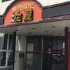 第39回『中国料理 庄屋』