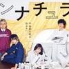 「U-NEXT」〜アンナチュラル〜✨✨