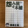 📚21-90怨み屋本舗/13巻★★'35m.