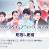 世界フィギュアスケート選手権2021 男子フリー 無料配信開始(FOD・TVer)