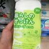 【肌断食】石鹸シャンプー&クエン酸リンス