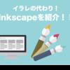 イラストレータの代わりに?フリーソフトInkscapeを紹介&インストールする方法!